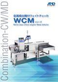 金属検出機付ウェイトチェッカWCMシリーズ