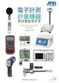 A&D 電子計測 計量機器 デジタルライフ総合カタログ