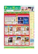 チケットガイド最新号イメージ