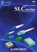 SANWA SLCシリーズカタログ