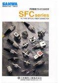 SANWA SFCシリーズ