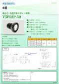 V5PLSP-50カタログ