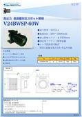 V24BWSP-60Wカタログ