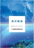 日油技研_海洋機器総合カタログ